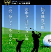日吉ゴルフ練習場
