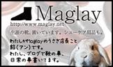 本格靴の販売・修理店Maglay