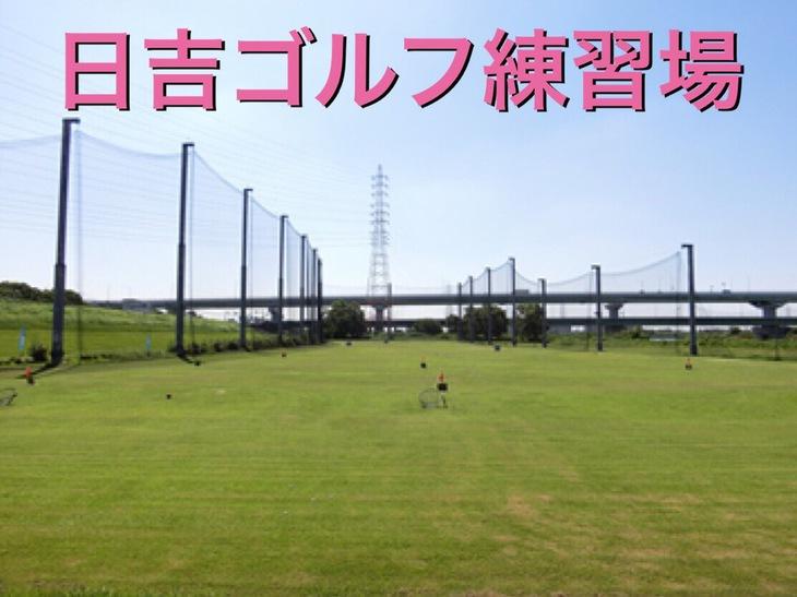 名古屋市中村区にある大型施設の『日吉ゴルフ練習場』