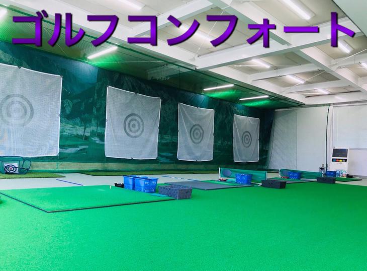 名古屋市天白区にある室内練習場の『ゴルフ・コンフォート』